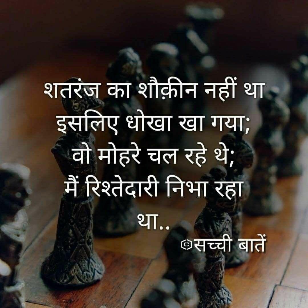 Attitude Motivational Quotes In Hindi: Pin By Shabana On Hindi-☆☆