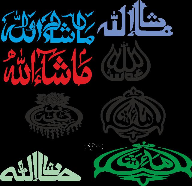 Islamic Vectors Cdr Vectors Islam, Vector, Art