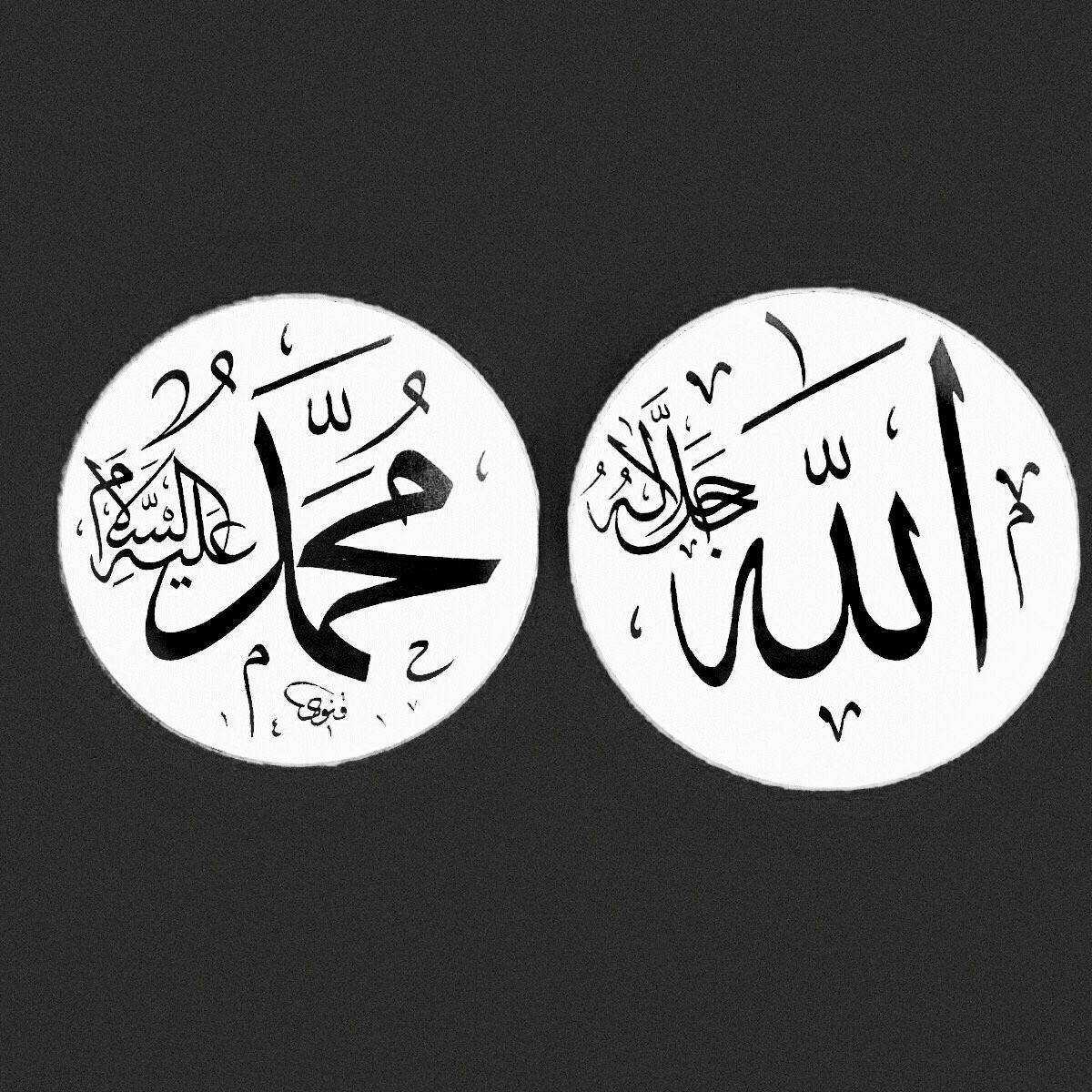 qworld5 adlı kullanıcının Hat Allah (CC) panosundaki Pin