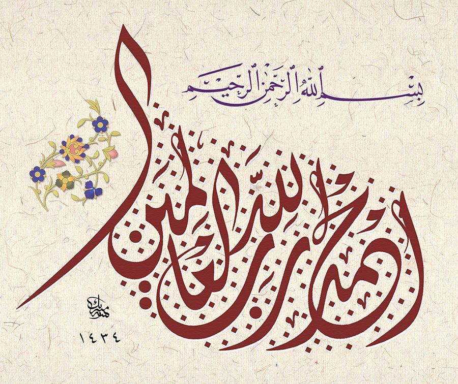 الخطاط عبدالله المبيريك Islamic Calligraphy Islamic Art Calligraphy Islamic Calligraphy Painting
