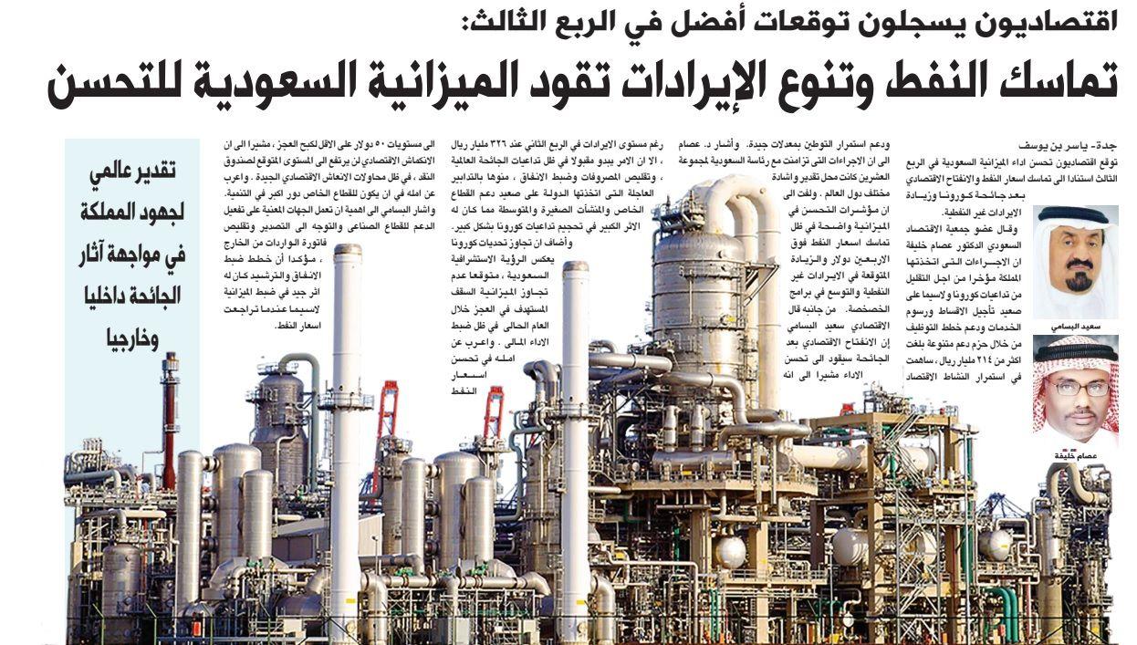 سعر اسطوانة الغاز في السعودية 2020