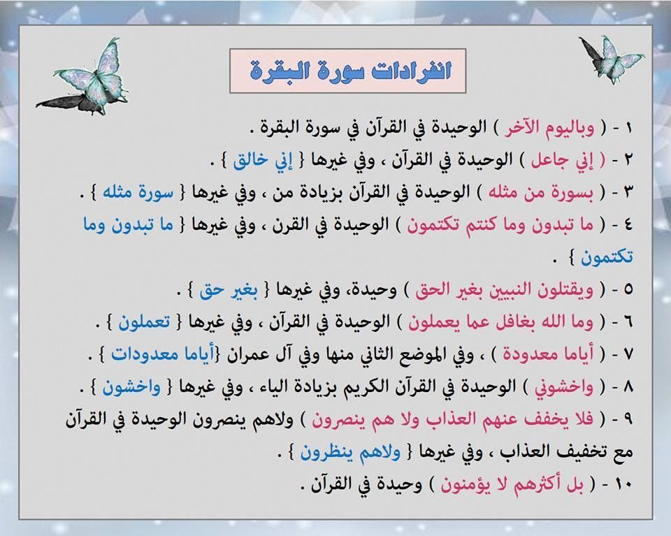 Pin By Khaled Bahnasawy On ٢ سورة البقرة Sweet Words Positive Notes Words