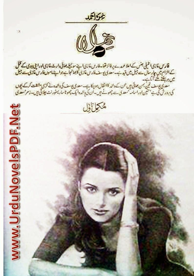 Namal by Nimra Ahmed PDF Free Download | Famous Urdu Novels and Digest