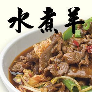 Boiled Sliced Lamb in Hot & Spicy Sauce - Dumpling Galaxy