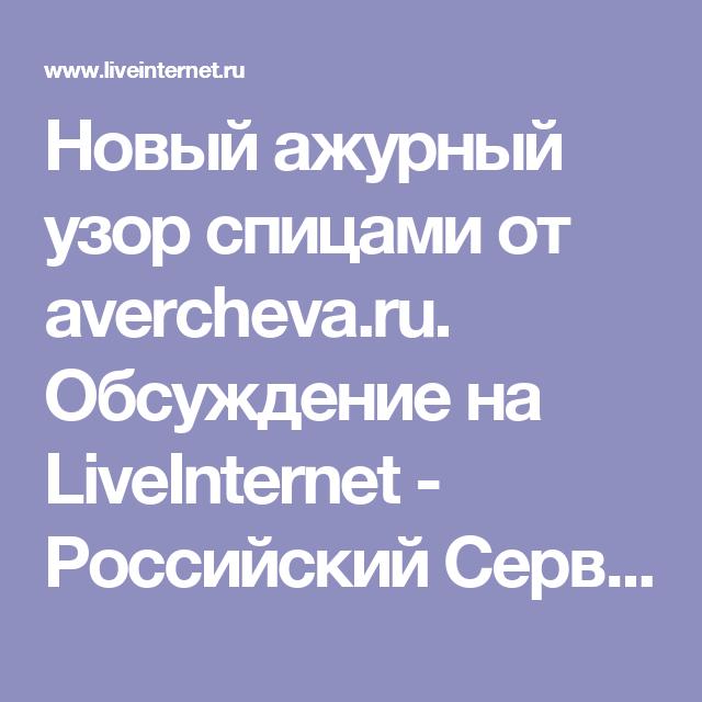 Новый ажурный узор спицами от avercheva.ru. Обсуждение на LiveInternet - Российский Сервис Онлайн-Дневников