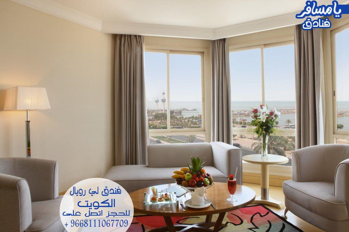 يوفر فندق لي رويال المطل على الخليج العربي وأبراج الكويت أماكن إقامة فخمة في أحد أحياء المدينة الأكثر أناقة تبعد المناطق التجارية ومناطق Home Decor Decor Home