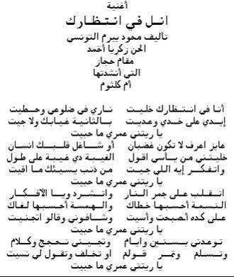 للتواصل Www Facebook Com X2f Mahmoudadel Page ألف ليلة وليلة غنتها أم كلثوم عام 1969 كلمات مرسي جميل عزيز ألحان بليغ حمدى Umm Kulthum Album Covers Artist