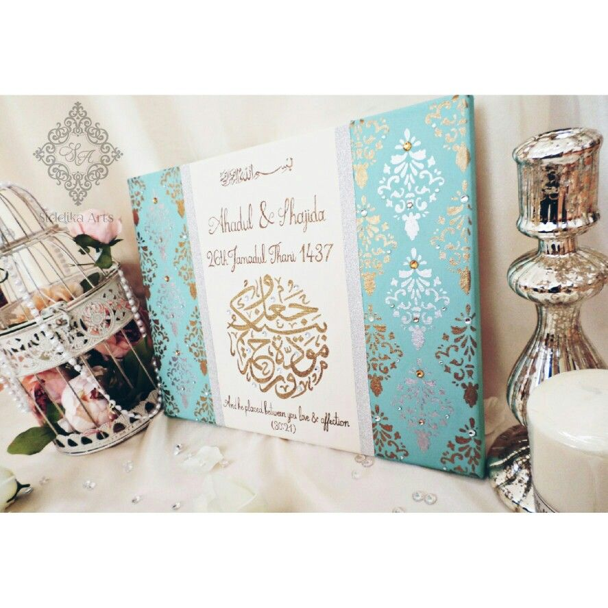 Wedding gift islamic art | فنون اسلاميه | Pinterest | Islamic art ...