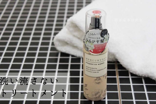 匂いフェチにおすすめな 2つの香り Mercuryduo マーキュリーデュオ