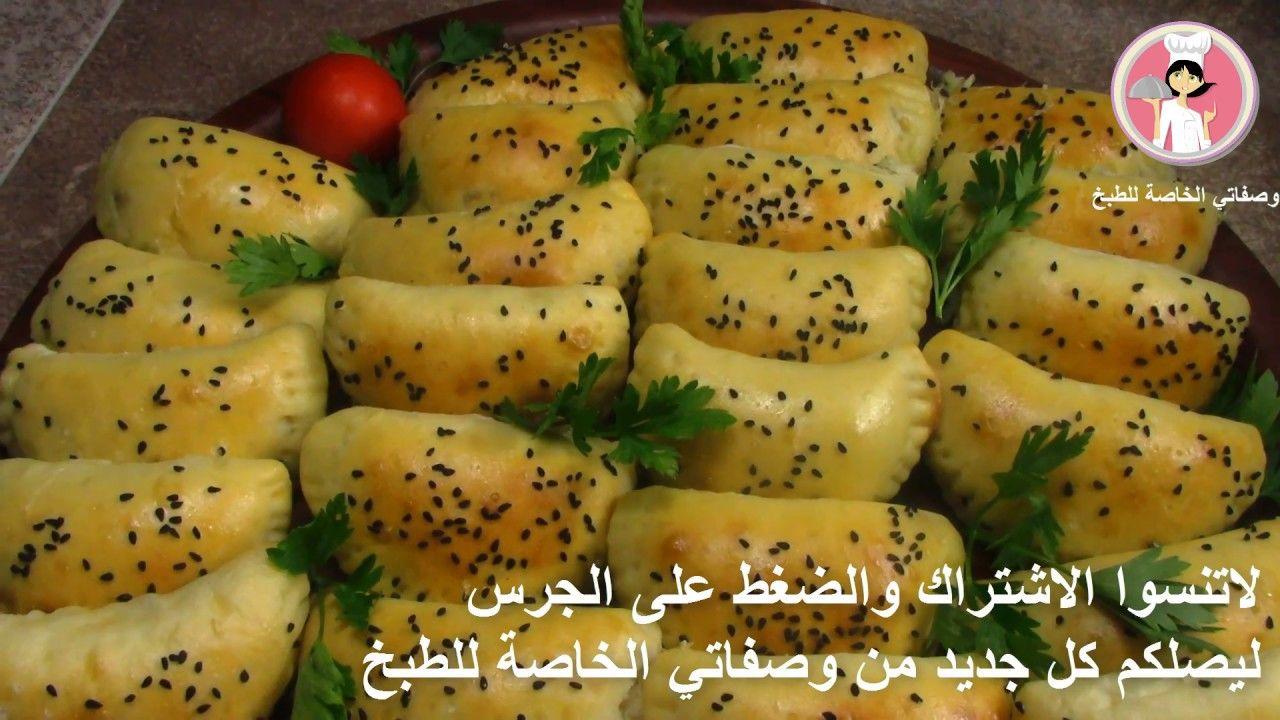 معجنات مخبوزات الجبنة فطائر طرية كالقطن بحشوة الجبنة مع رباح محمد الحلقة 299 Youtube Eid Food Recipes Pizza Bread