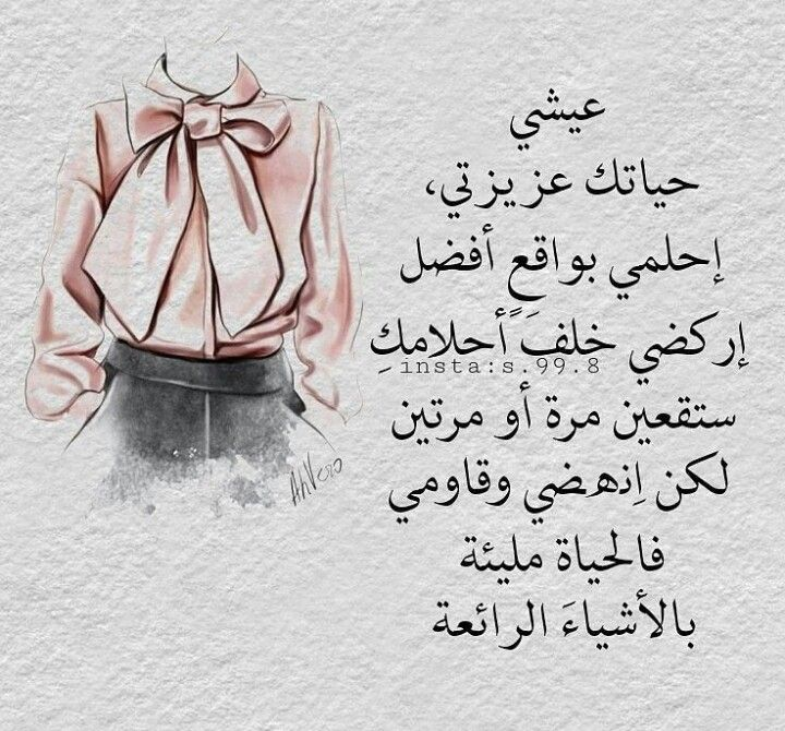Pin By Queen Of Həarţ On مفضلتي Words Quotes Quality Quotes Beautiful Arabic Words