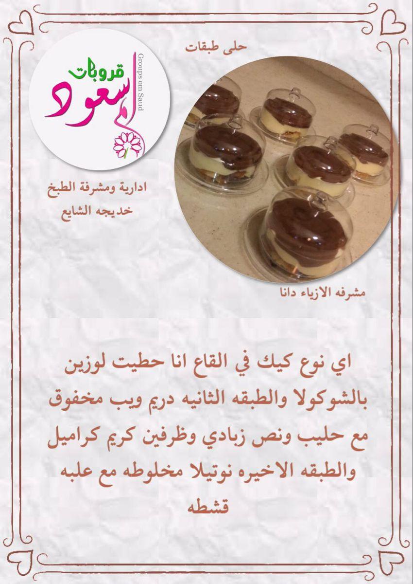 Pin By Fatima On وصفات حلى كاسات Arabic Sweets Arabic Food Sweet
