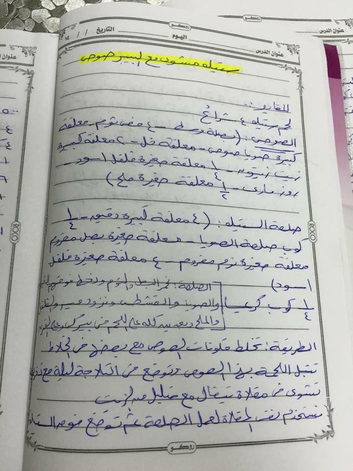 ستيك مشوى مع صوص الفلفل Arabic Food Food Receipes Food Recipies