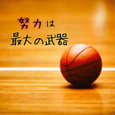 バスケ部です みなさんリクエストありがとうございます バスケ 名言 頑張れる 名言 いい言葉