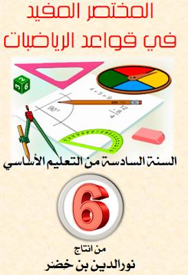 ملفات رقمية المختصر في الرياضيات Math Blog Blog Posts