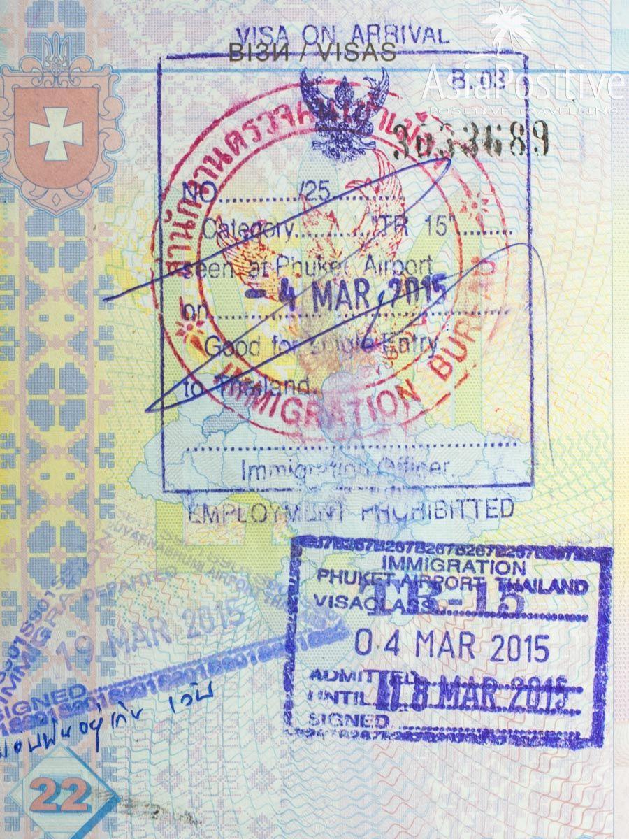 бланк визы в таиланд для туристов