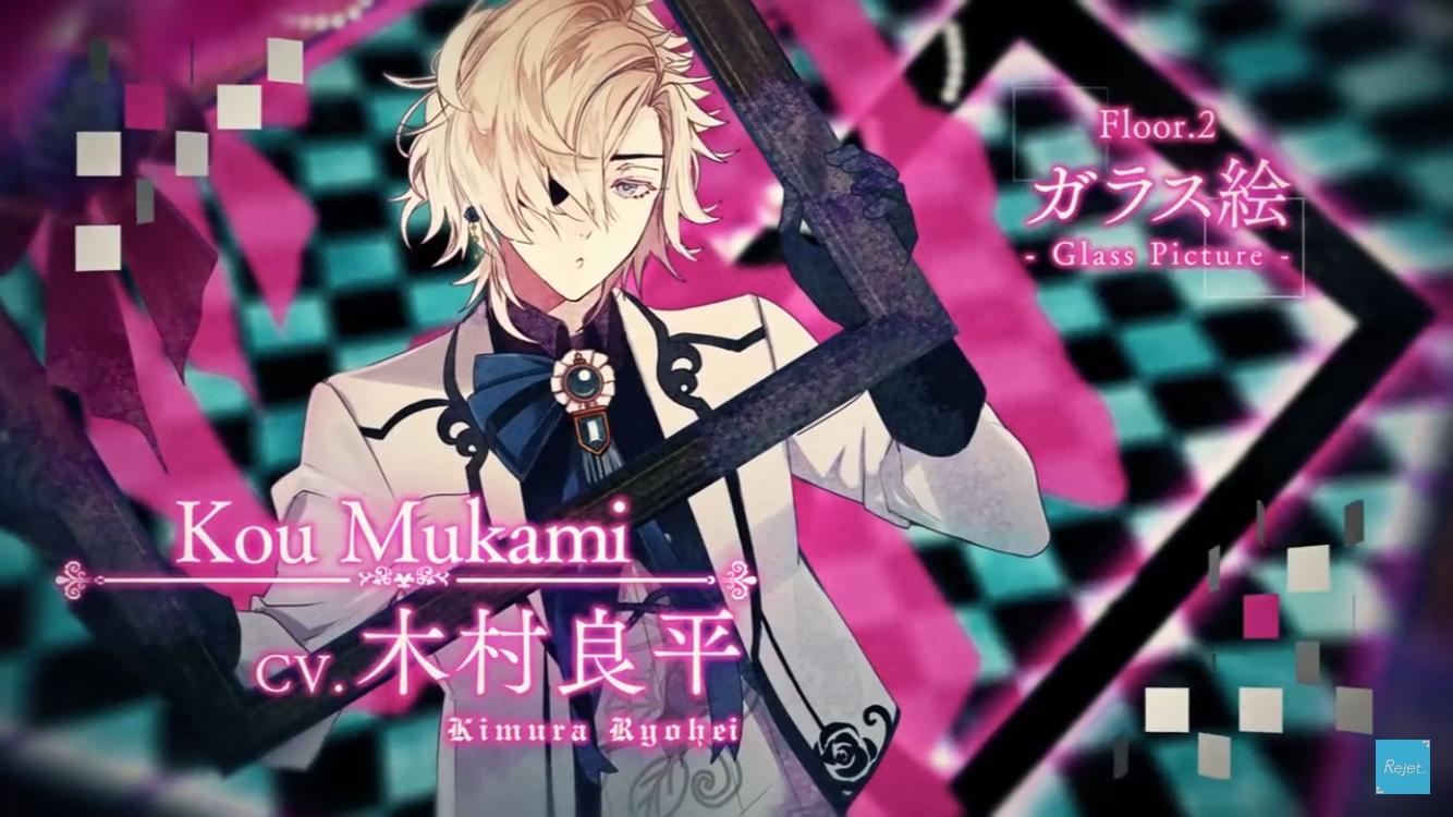 Kou Mukami, Diabolik Lovers Zero drama CD PV | diabolik lovers | Ma