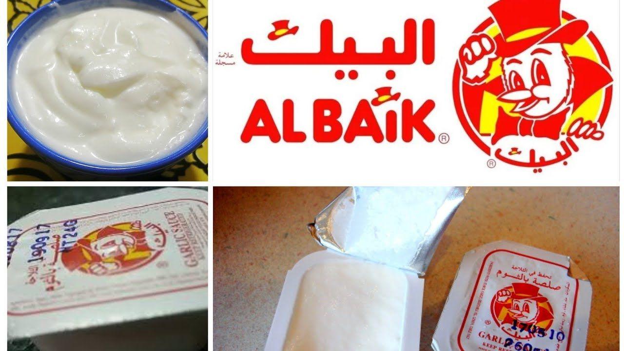 الطريقه الاصليه لعمل صوص الثوميه لمطعم البيك عمل ثوم البيك Albaik Youtube Ice Cream Cooking Spices