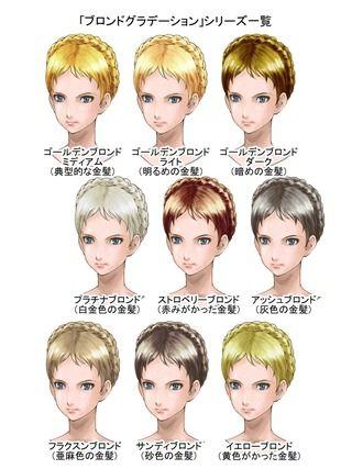 金髪を描くための素材 金髪 イラスト 頭 イラスト 色彩理論
