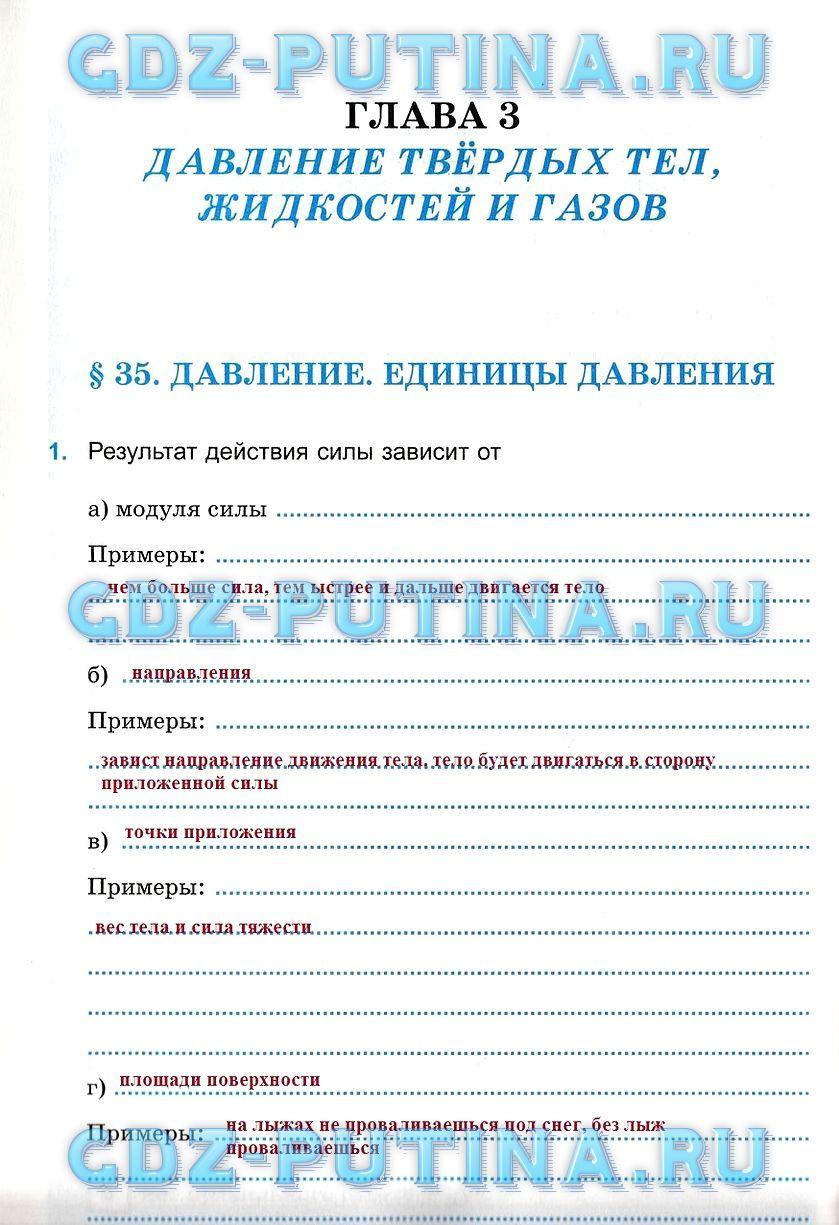 Ответы по русскому языку автор е.в.малыхина 8 класс