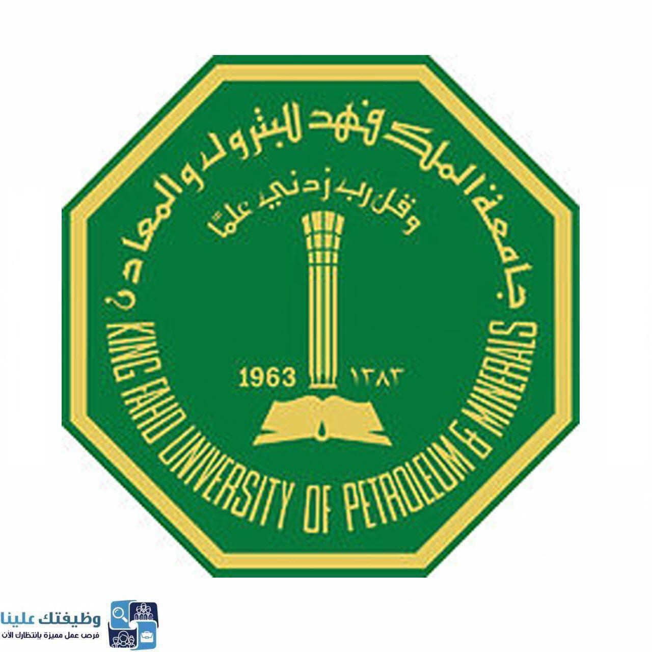 مواعيد الجامعة وظيفتك علينا King Fahd University Lole