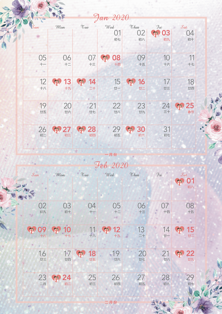 January and February 2020 | Auspicious Wedding Dates in 2019