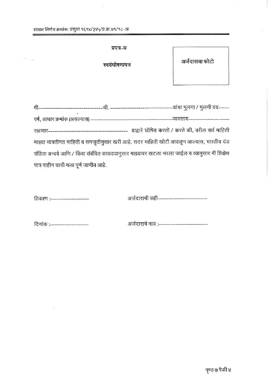 Self Declaration Format Marathi Pdf Declaration Self Document Sharing