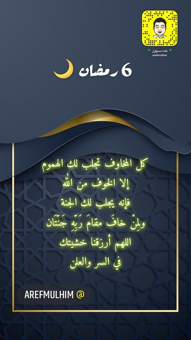 6 رمضان Arabic Calligraphy Calligraphy Movie Posters