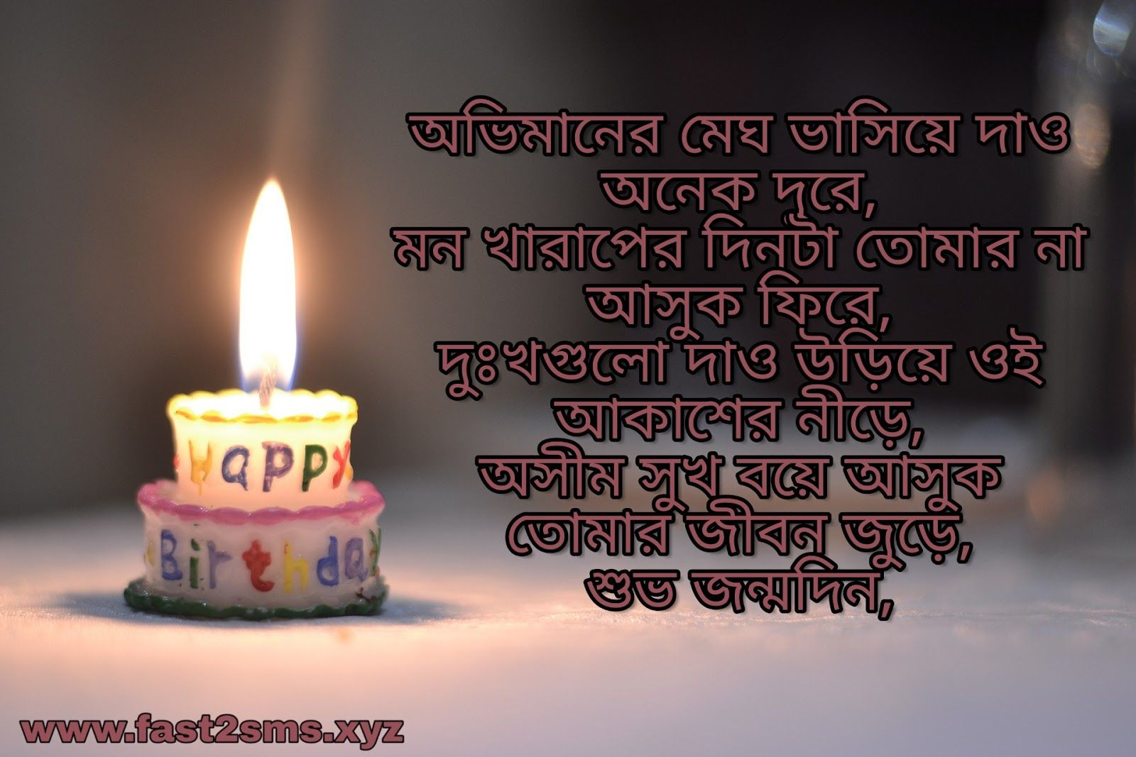 happy birthday bangla sms bengali birthday image by