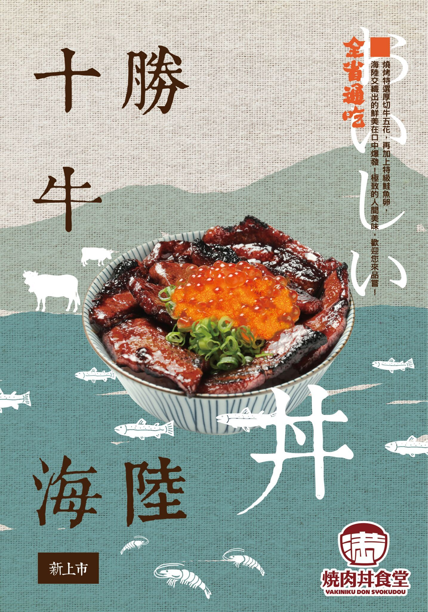 Shisheng turf surf donburi select thick cut beef belly