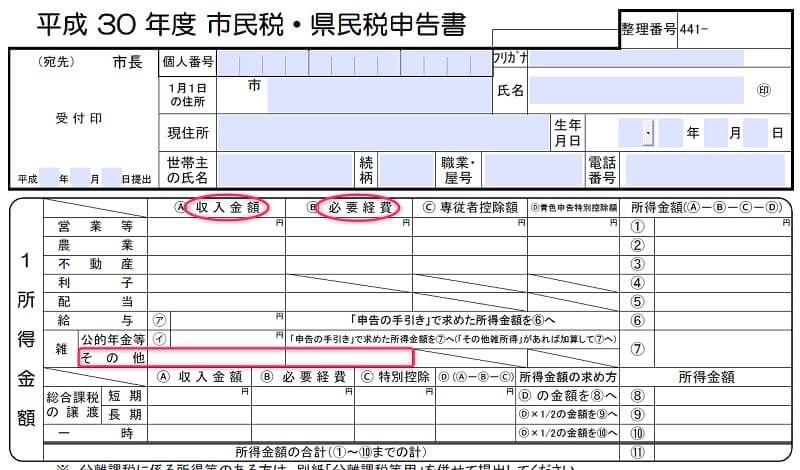 住民税 市県民税 県民税 の申告書の例 太陽光発電 パワコン 控除