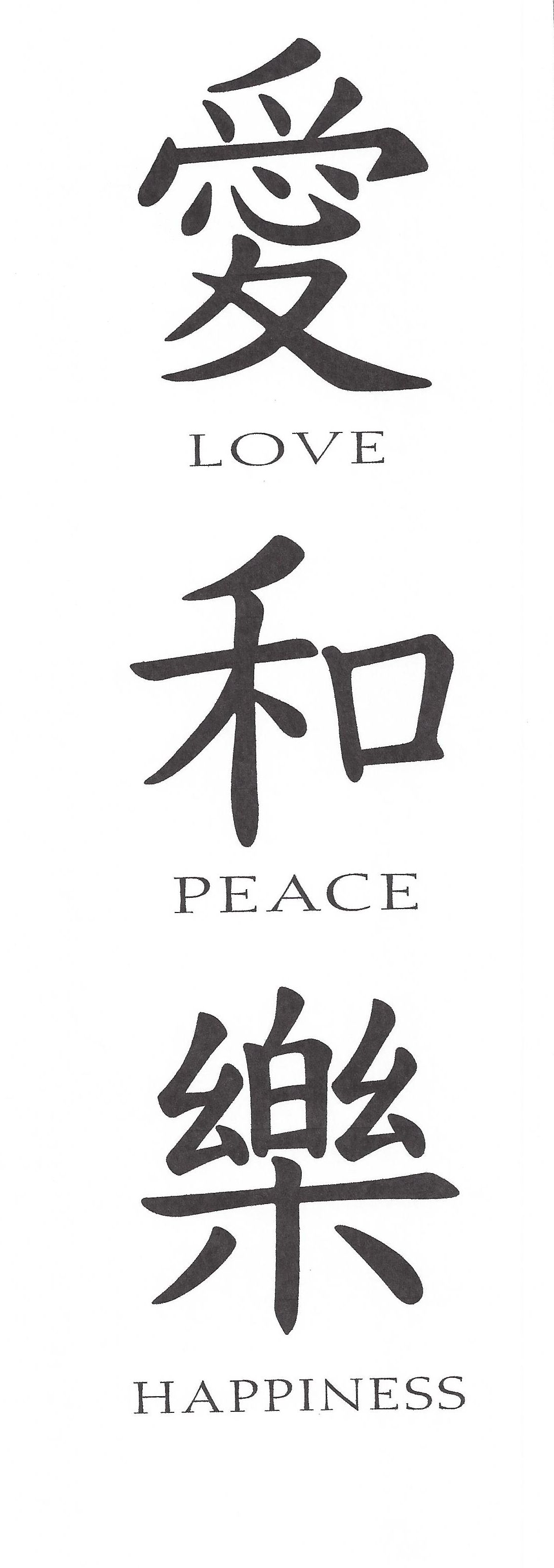 Custom kanji lovepeacehappiness symbol home garden stone made custom kanji lovepeacehappiness symbol home garden stone made from genuine 1 biocorpaavc Image collections