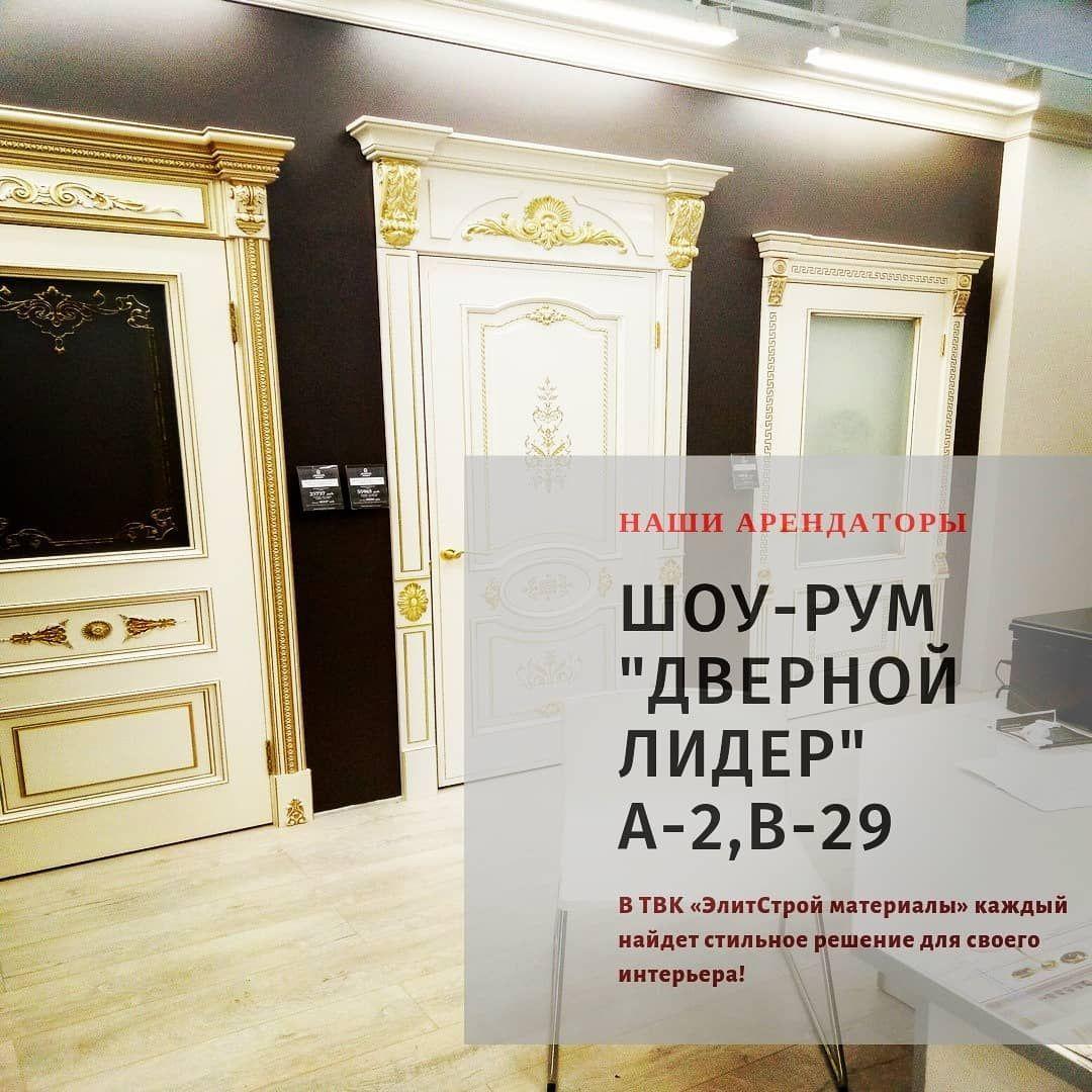 """🌟Our tenants🌟 Store """"Door Leader"""" …"""