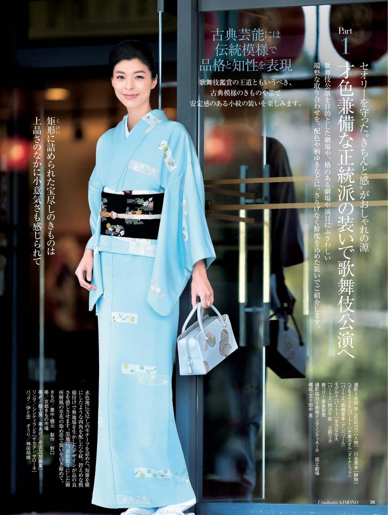小紋 美しいキモノ2018春 着物スタイル ファッションアイデア 着物