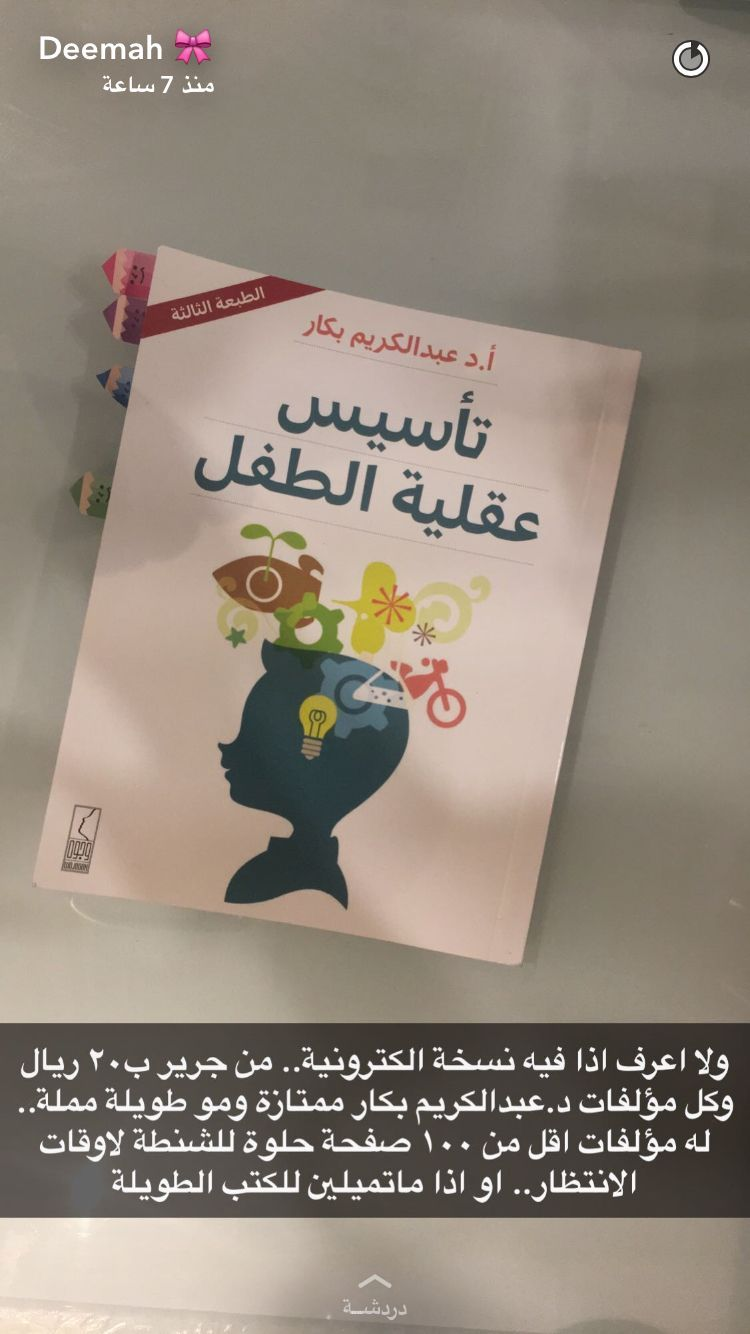 Childeren Arabic Books Books Good Books