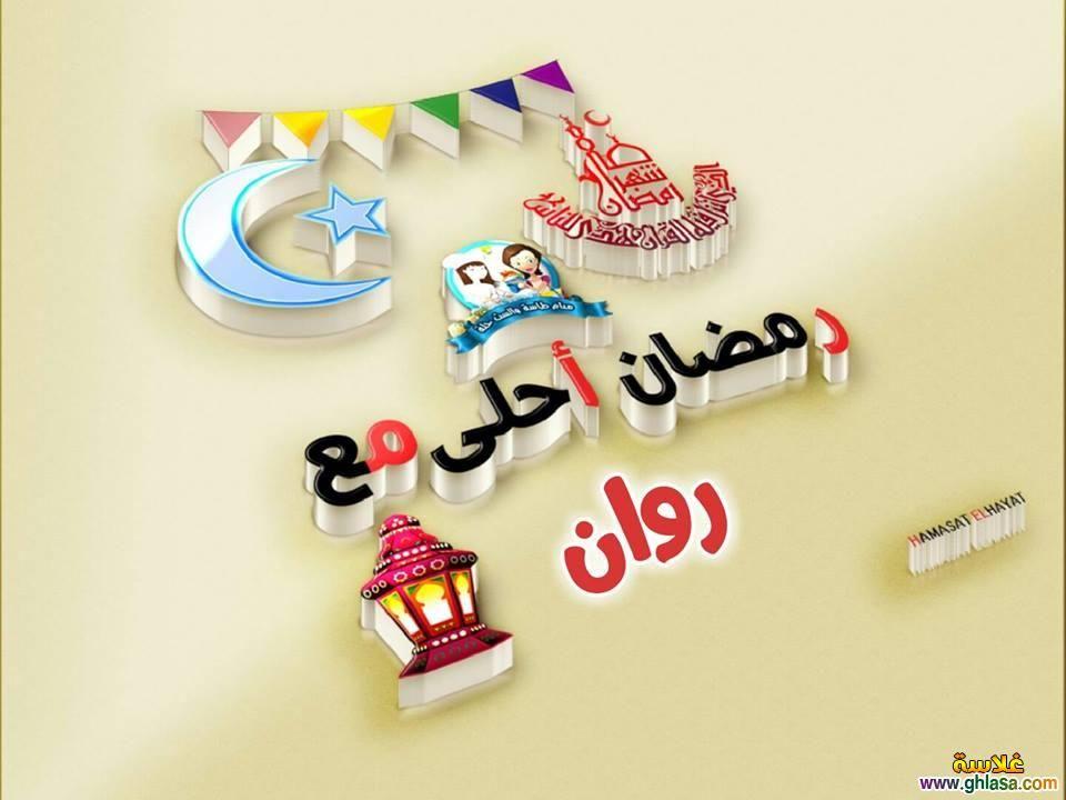 صور رمضان احلى مع روز روجينا روان دلال داليدا حياء حصه جيهان جينا جيدا Do Php Img 66187 Birthday Candles Candles Diy Crafts For Gifts