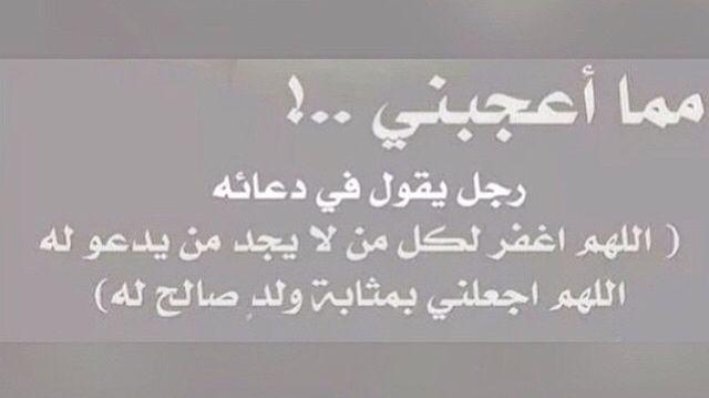 دعاء ولد صالح Islamic Quotes Prayer Book Islam