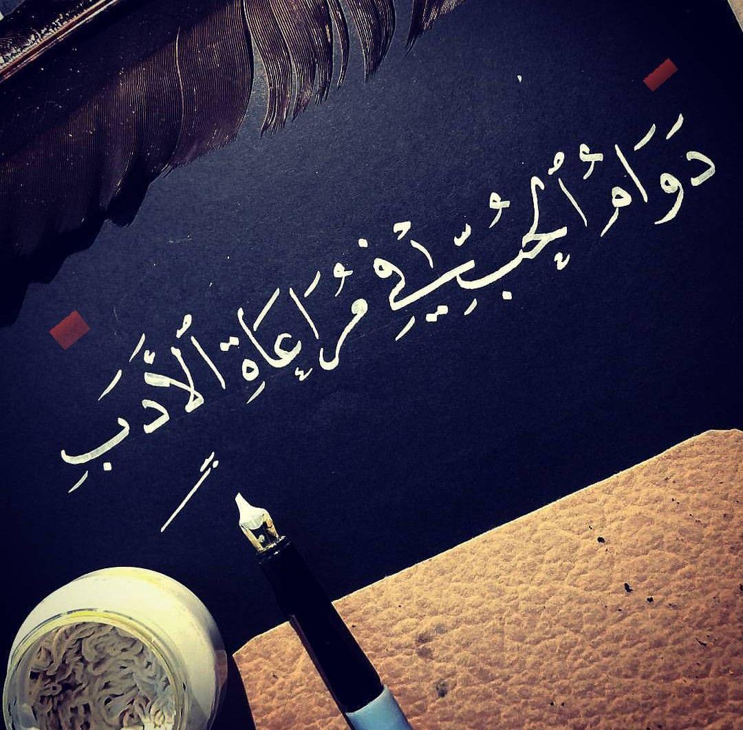 منى الشامسي Cool Words Love Words Words