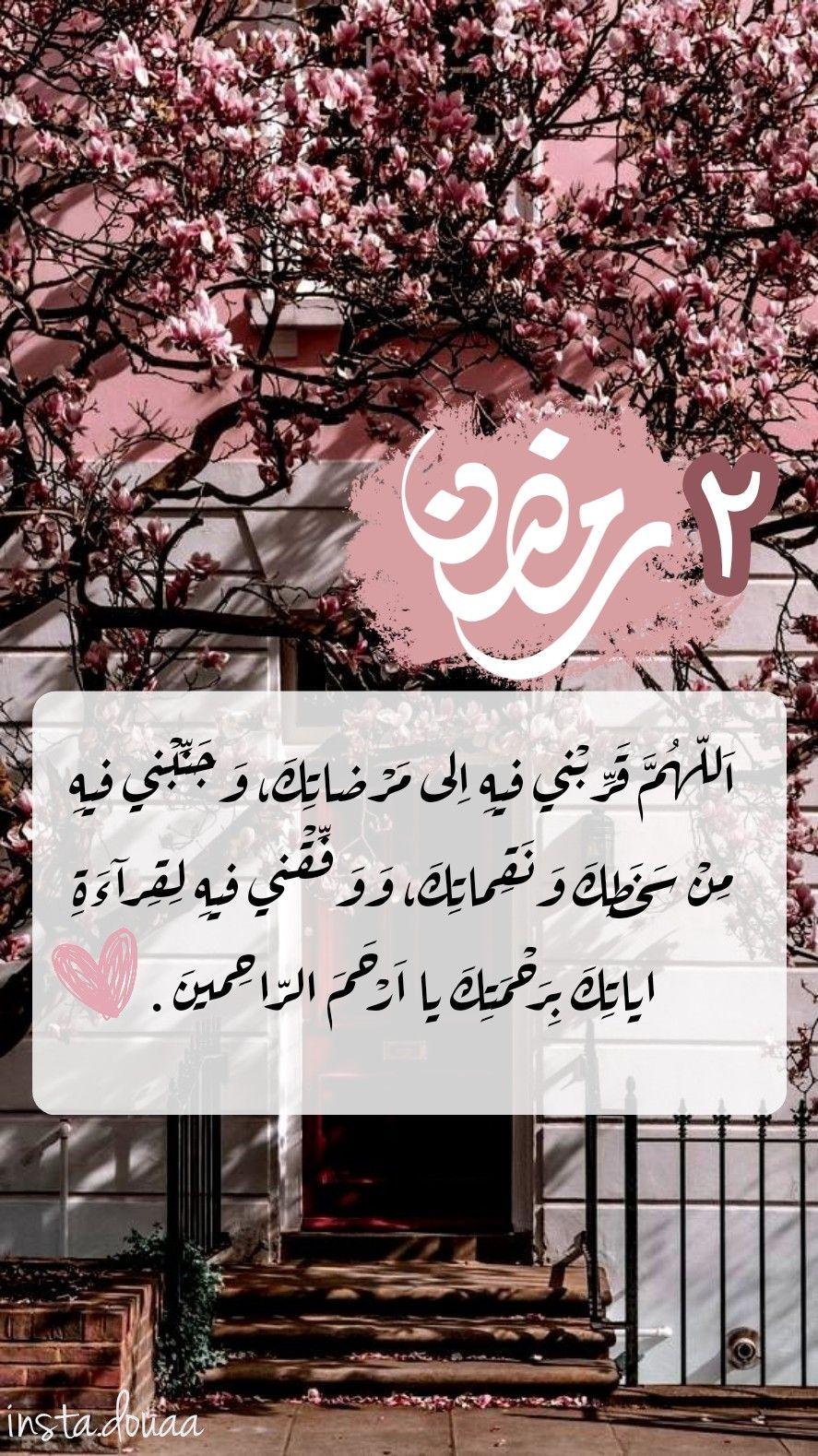 ٢ رمضان In 2021 Islamic Quotes Quran Islamic Quotes Wallpaper Islamic Pictures