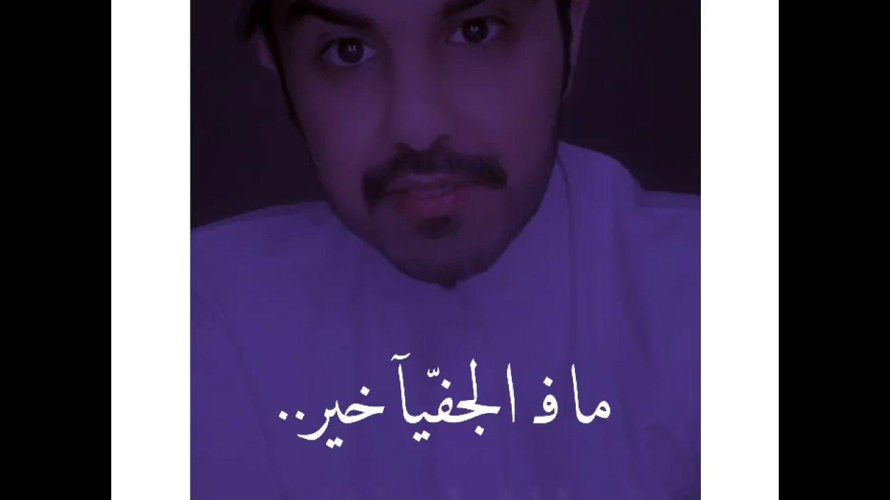 اجمل قصيده عتاب لـ الصباح الشاعر فيصل بن دبيل جديد وخاص Youtube Youtube Fictional Characters