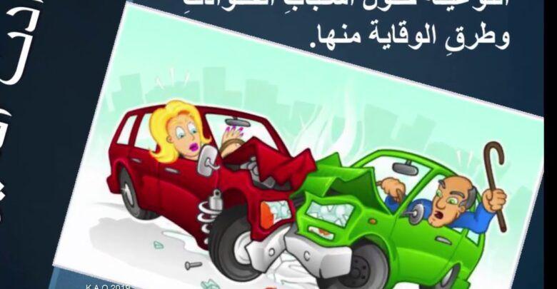 بحث حول حوادث السير وطرق الوقاية منها Toy Car Toys Car