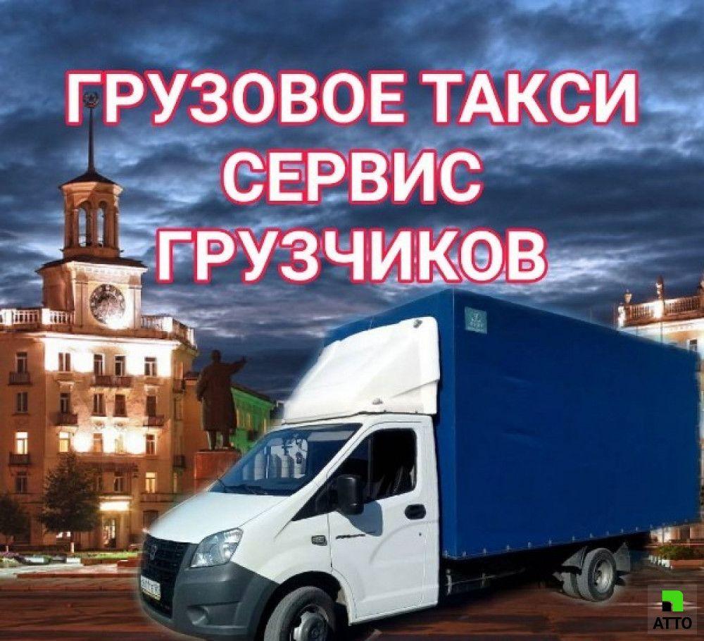 Gruzovoe Taksi Kvartirnyj Pereezd Trucks Vehicles