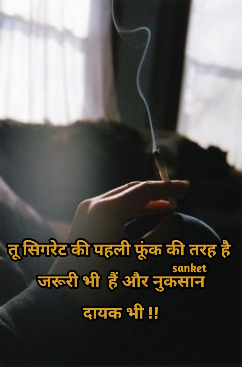 Pin By Sanket On Shayri Sanket Hindi Quotes Quotes Love Quotes