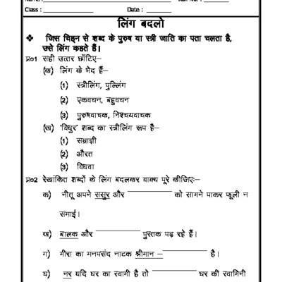 Worksheet Of Hindi Vyakaran - Ling Badlo-Hindi Grammar-Hindi-Language Hindi  Worksheets, Hindi Language, Language Worksheets