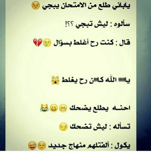Pin By Zahraa On اعمل نفسك ميت Funny Study Quotes Fun Quotes Funny Funny Relatable Quotes