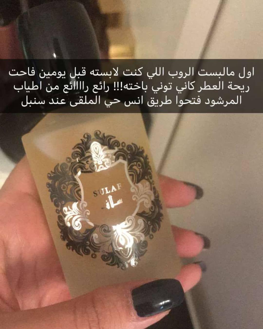 عطر سلاف من أطياب المرشود من سناب About Her Ksa عطور عطورات المرشود الكويت السعودية ان Perfume Scents Lovely Perfume Fragrances Perfume