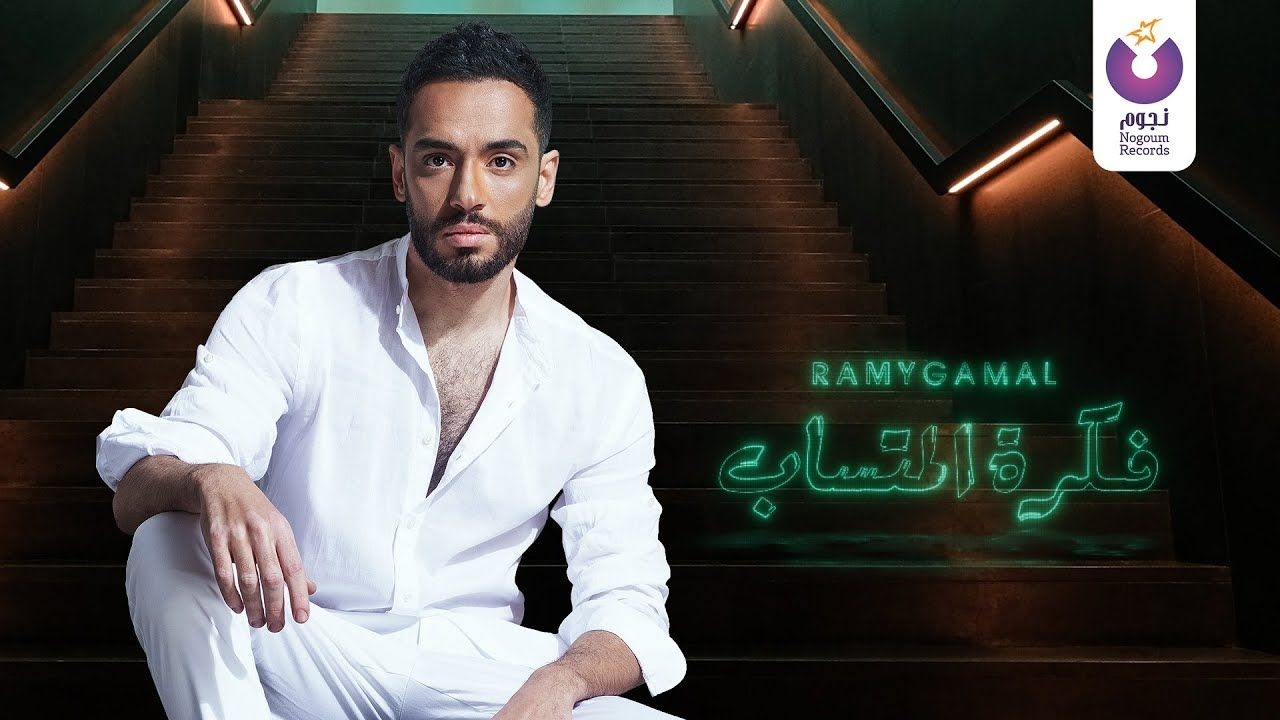 Ramy Gamal Fekret El Metsab Official Lyrics Video رامي جمال فكرة المتساب كلمات Youtube Lab Coat Fashion Coat