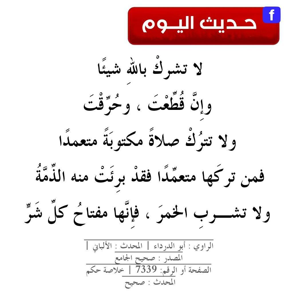 Pin By Mahmood On صحيح البخاري ومسلم شرح الأحاديث في صفحة الفيس Arabic Quotes Ahadith Quotes