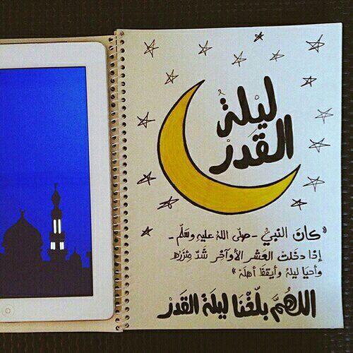 اللهم اعتق رقابنا من النار Ramadan Cards Ramadan Quotes Ramadan