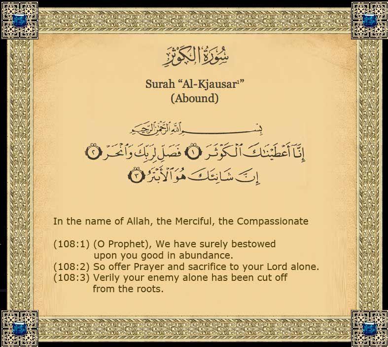 Surah Al Kausar Abound Quran Translation Quran Quotes Prayer Quotes